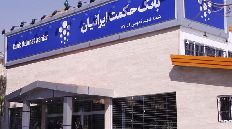 bank iranian
