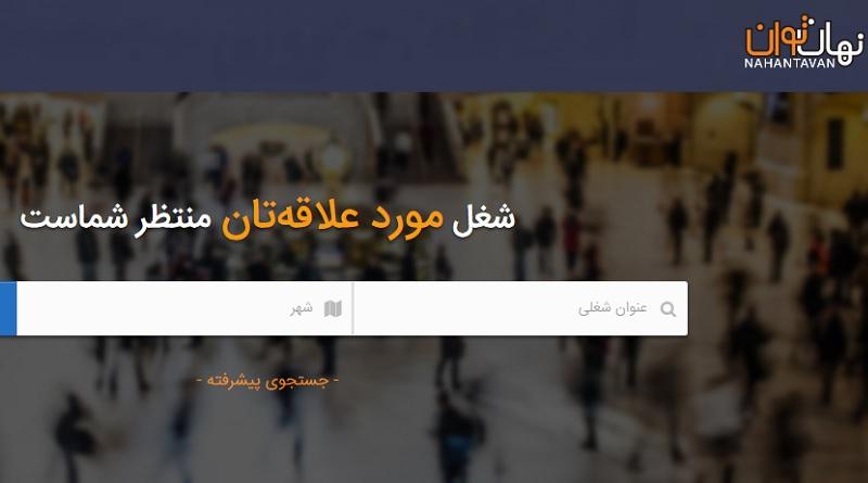 جستجوی فرصت شغلی برای افراد کمتوان در وبسایت «نهانتوان»