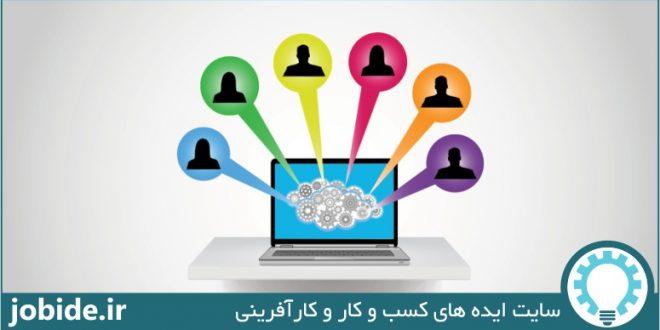 ایدهی راه اندازی سامانهای شامل سایت و نرمافزار موبایلی