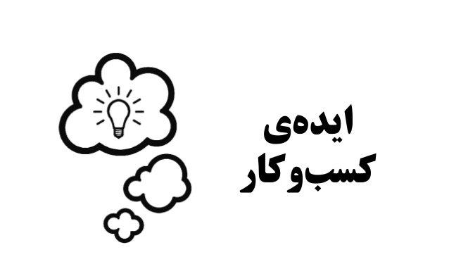 هشت ایده برای راه اندازی کسب و کار با سرمایه کم، مناسب برای بازار ایران