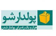 چهارمین جشنواره رهبران کارآفرین اسفندماه برگزار میشود
