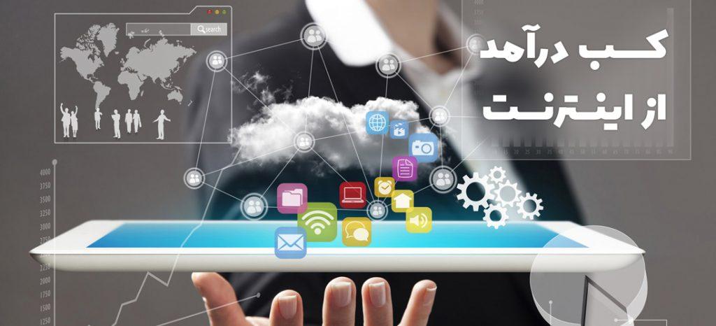 ۸ مدل کسب درآمد از اینترنت برای کسب و کارهای اینترنتی