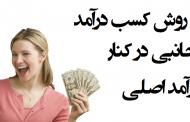 ۵ روش کسب درآمد جانبی در کنار درآمد اصلی