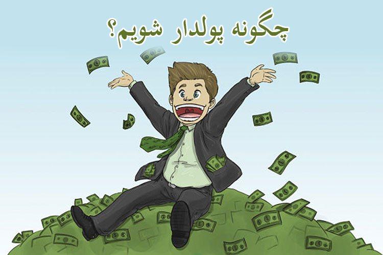 ۵ راه پولدار شدن در ایران