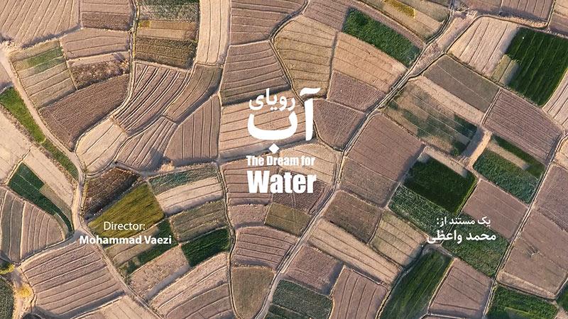 حمایت کنیم: مستند رویای آب؛روایت مبارزه با بحران کمآبی در ایران