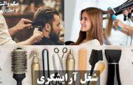 شغل آرایشگری مردانه و آرایشگری زنانه