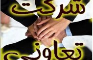گفتگو باسیده زهره اصغری دومین بانوی کارآفرینی